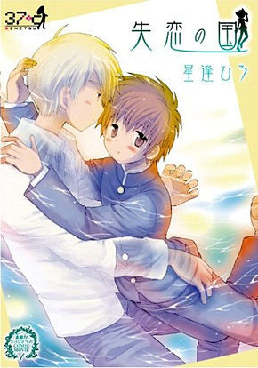 Suteki na Shota Days 1 ~ Shitsuren no Kuni ~