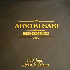 Ai no Kusabi ~Dark Erogenous~