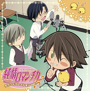Junjou Romantica Sound Collection vol.1