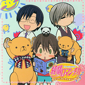 Junjou Romantica Sound Collection vol.2