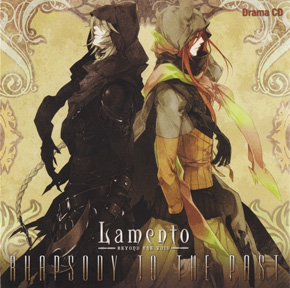 Lamento ~ BEYOND THE VOID ~ Rhapsody to The Past