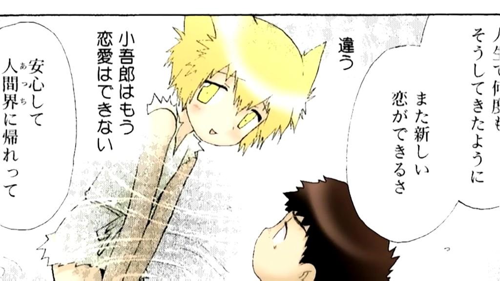 Suteki Na Shota Days 1